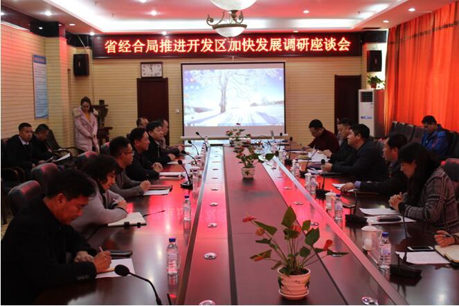 省经合局推进开发区加快发展调研座谈会